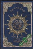 Tajweed Quran -Large
