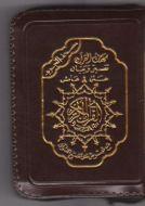 Kur'an tedzvid dzepno izdanje