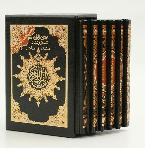 Qur'an Tajweed Boxed set of 6