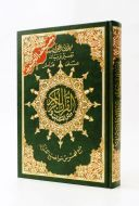 Medium Color Coded Tajweed Deluxe Quran