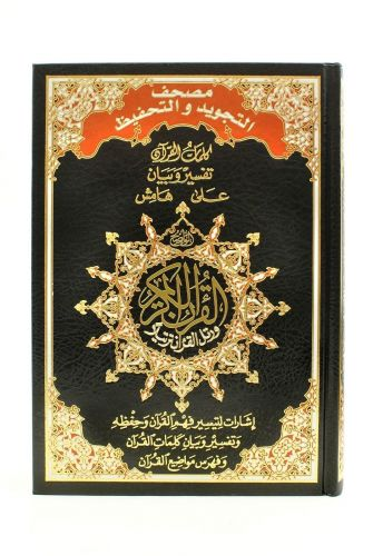 TAJWEED & MEMORIZATION QURAN IN ARABIC