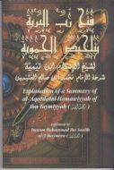 Explanation of a Summary of al-'Aqeedatul-Hamawiyyah of Ibn Taymiyyah (Imaam Muhammad ibn Saalih al-'Uthaymeen)